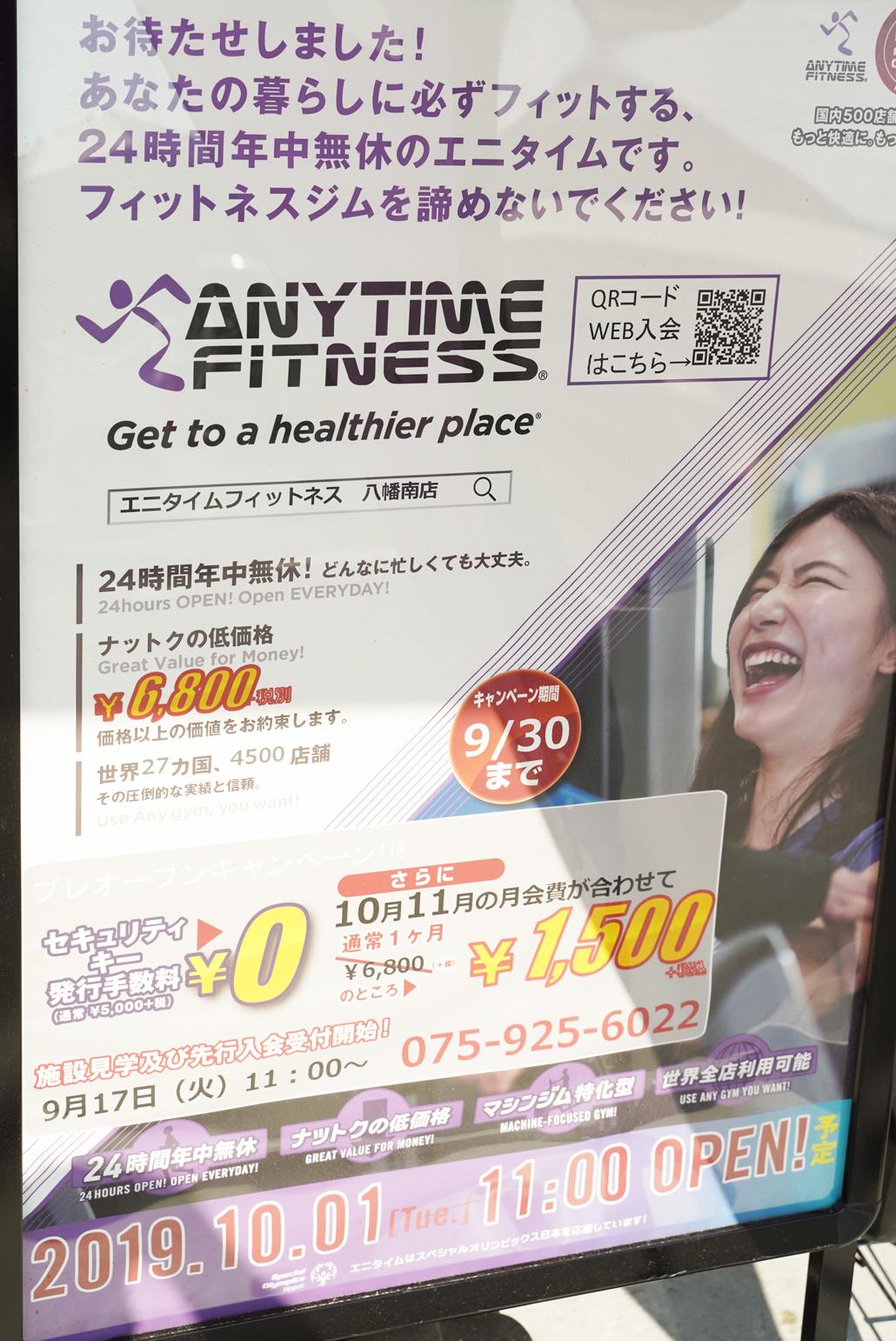 エニタイムフィットネス八幡南店ポスター画像