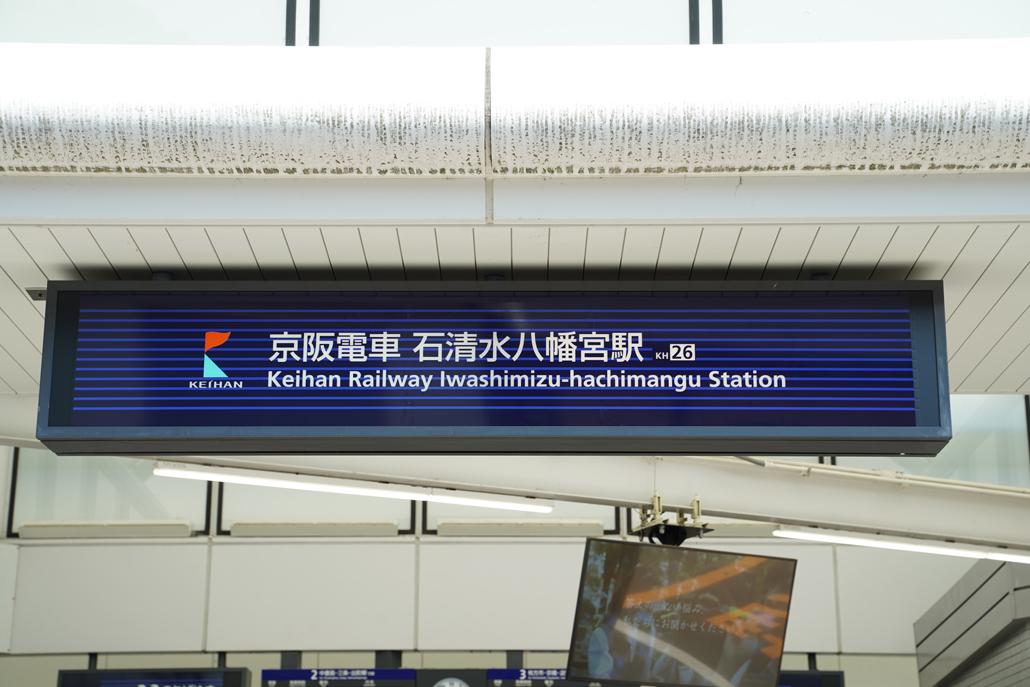 石清水八幡宮駅