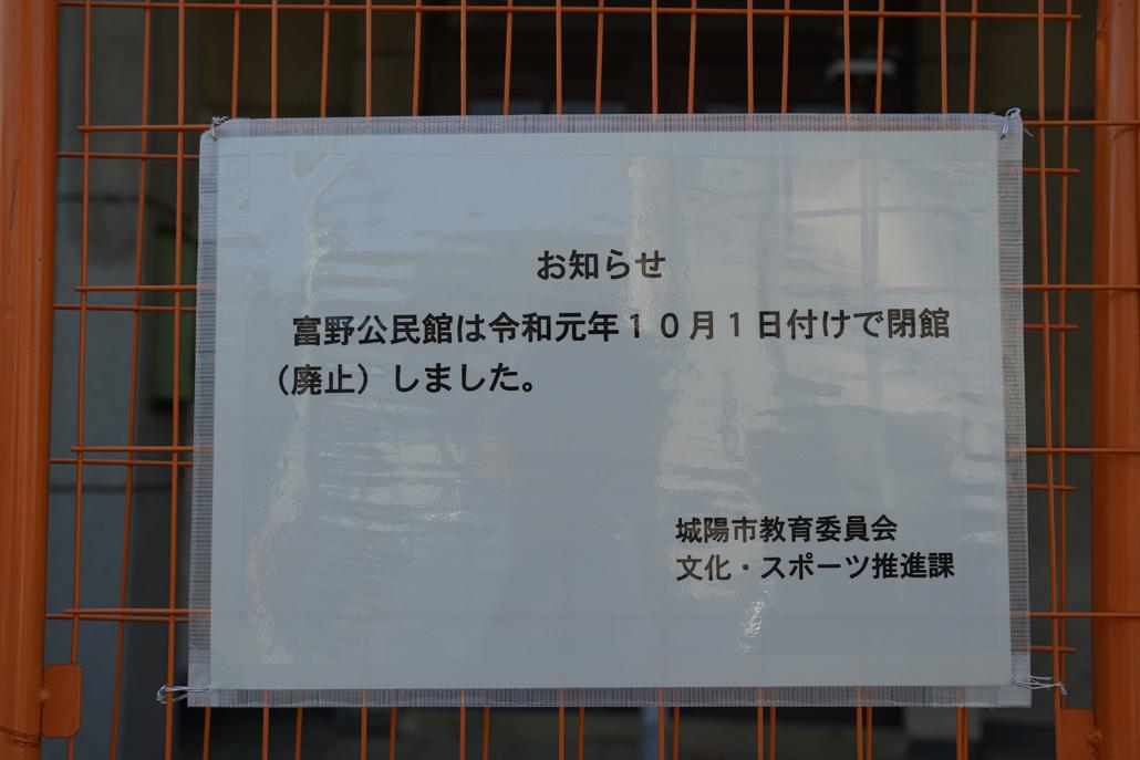 城陽市立富野公民館閉館のお知らせ