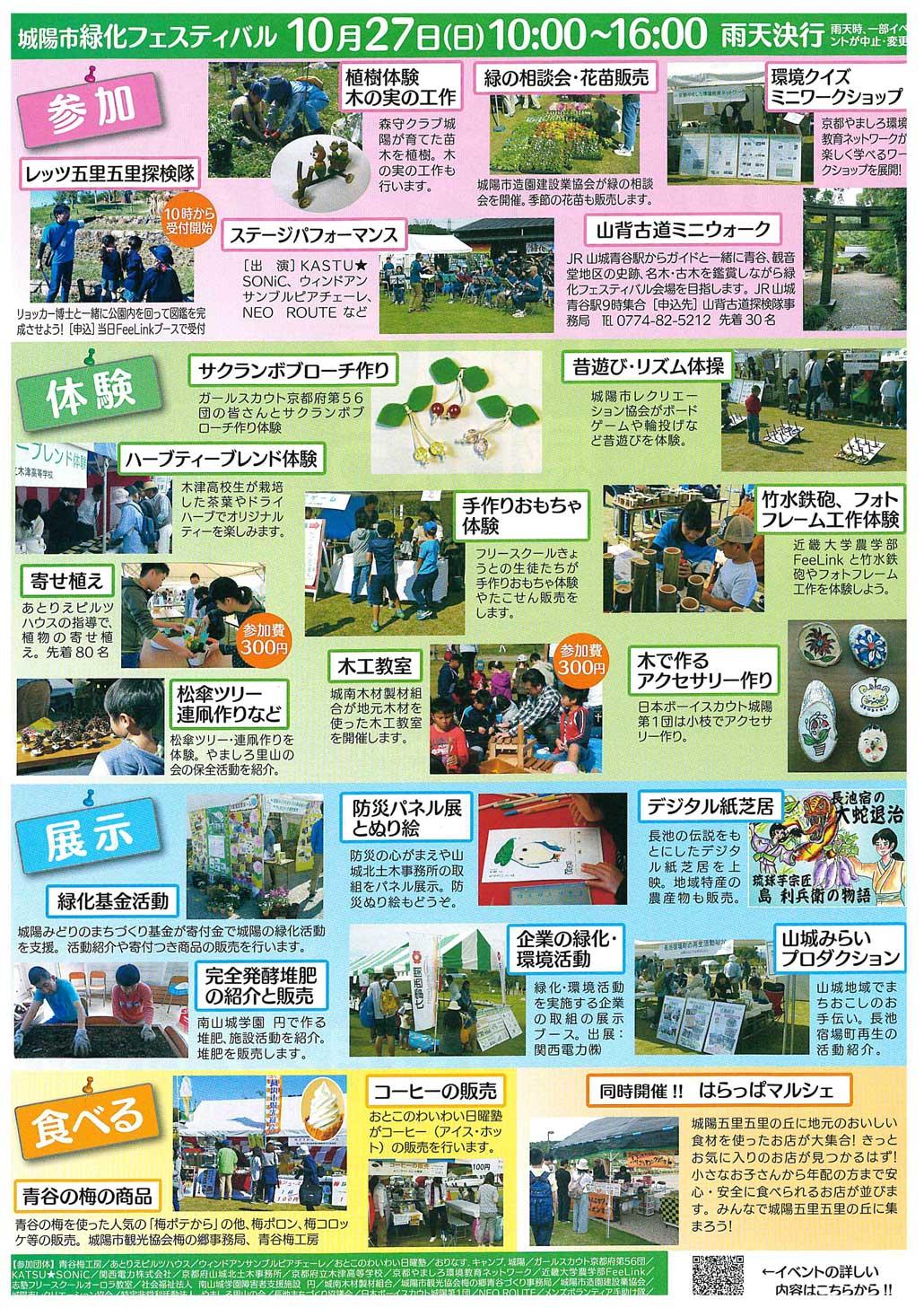 城陽市緑化フェスティバル2019-2