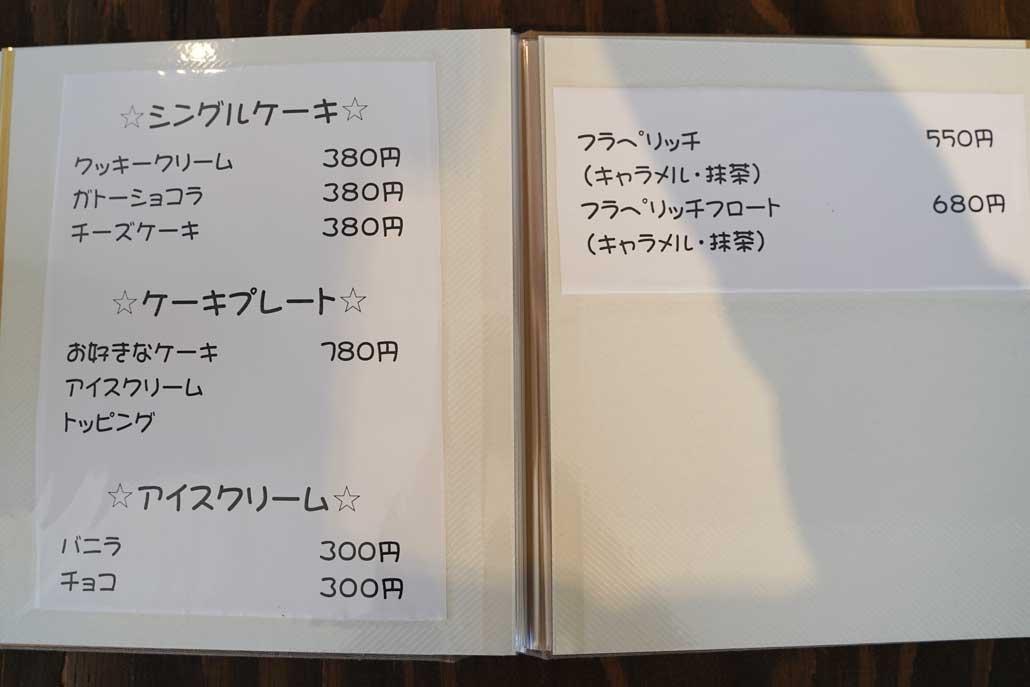 cafe blue メニュー画像3