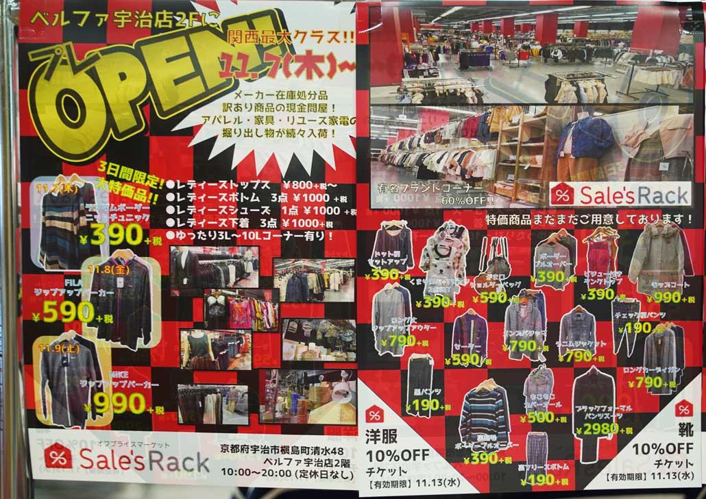 「オフプライスマーケット Sale's Ruck」のチラシ画像