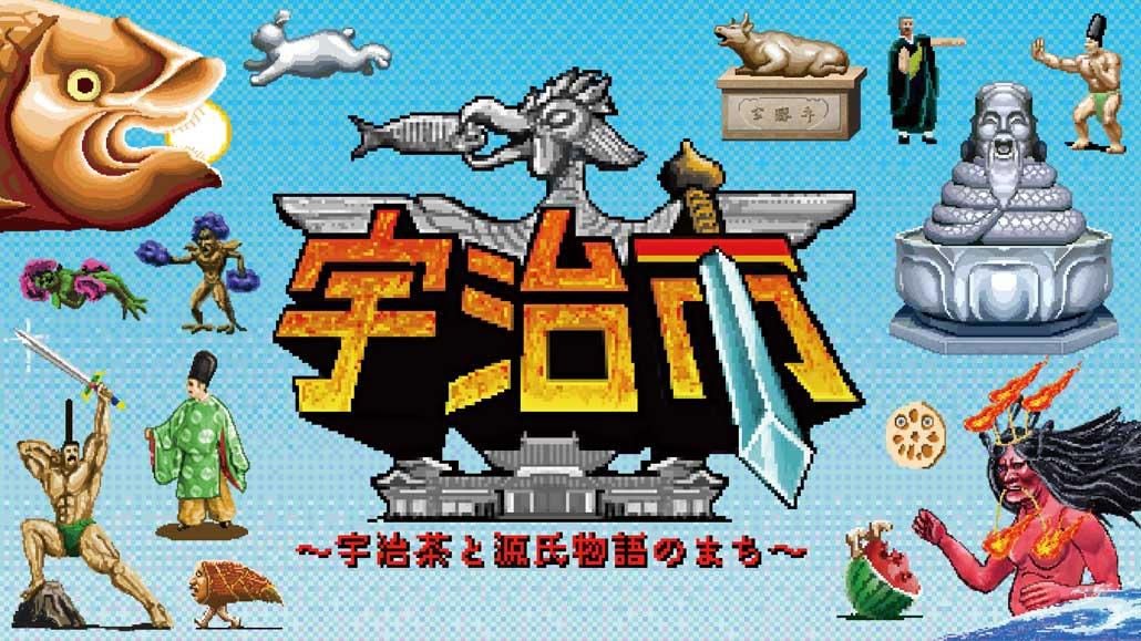 宇治市観光アクションゲーム画像