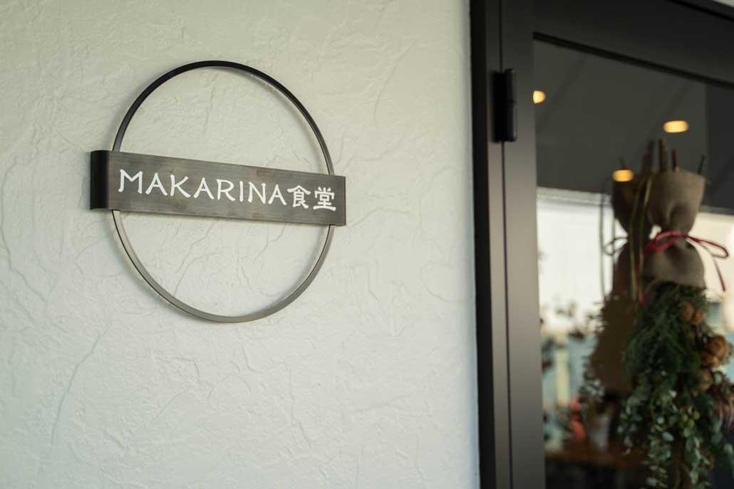 「MAKARINA食堂」外観画像