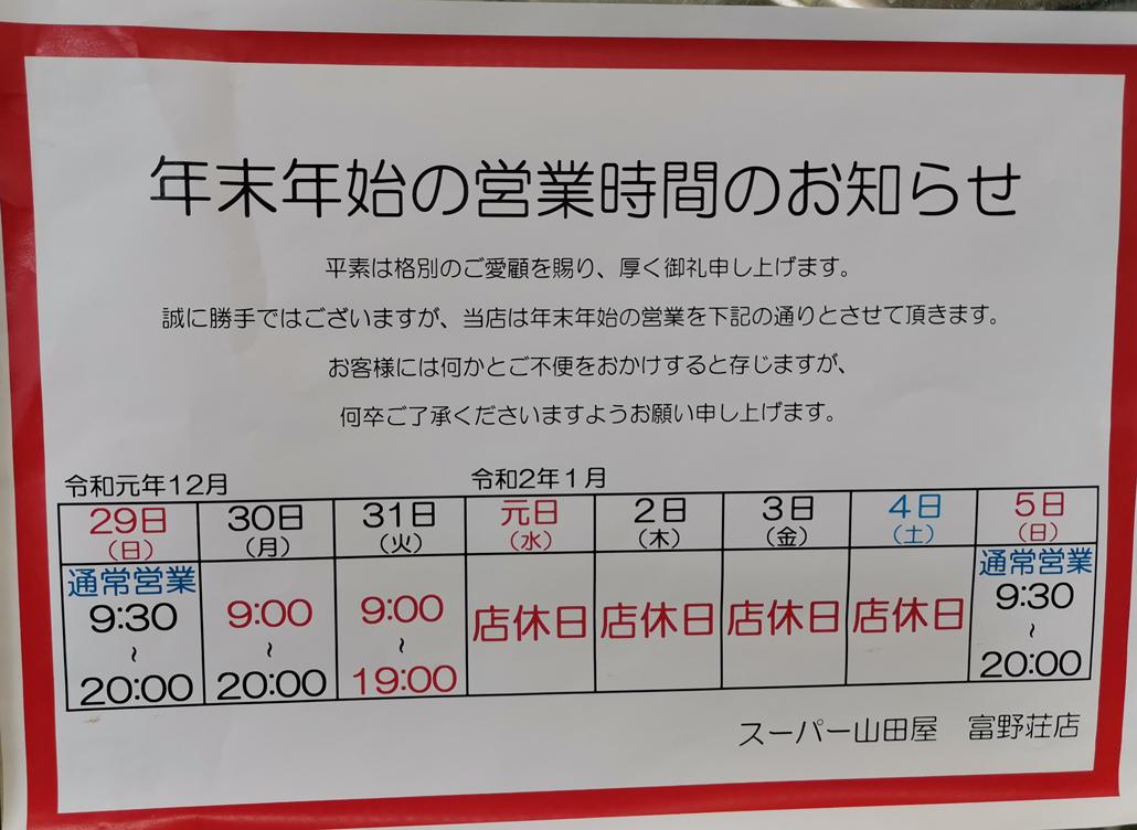 スーパー山田屋富野荘本店の年末年始情報の画像