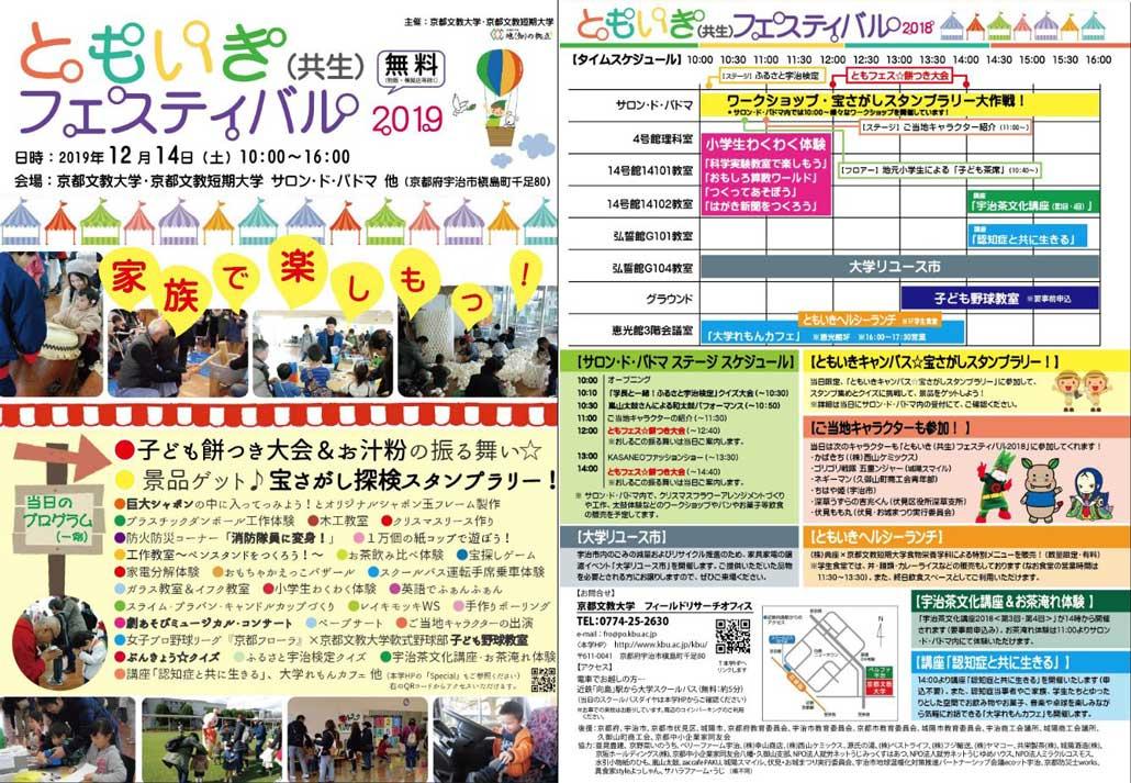 ともいきフェスティバル2019
