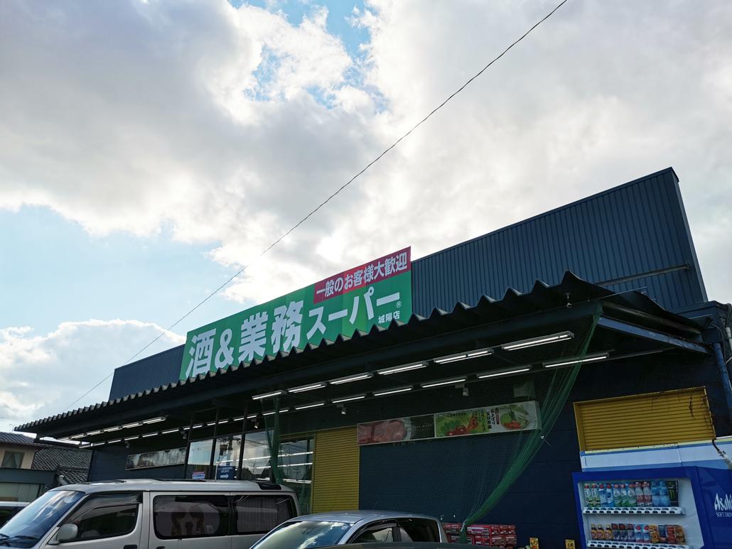 酒&業務スーパー城陽店の外観画像