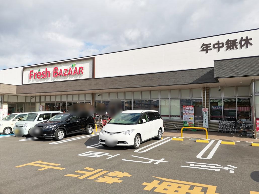 フレッシュバザール城陽寺田店の外観画像