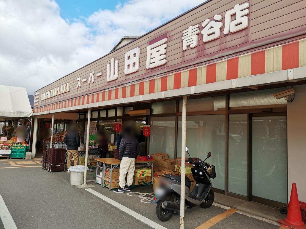 スーパー山田屋青谷店 外観画像