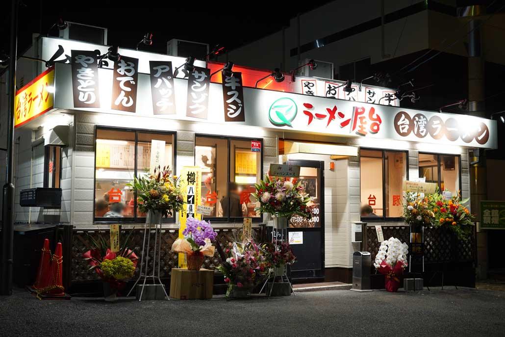 台湾ラーメンの「ラーメン屋台」