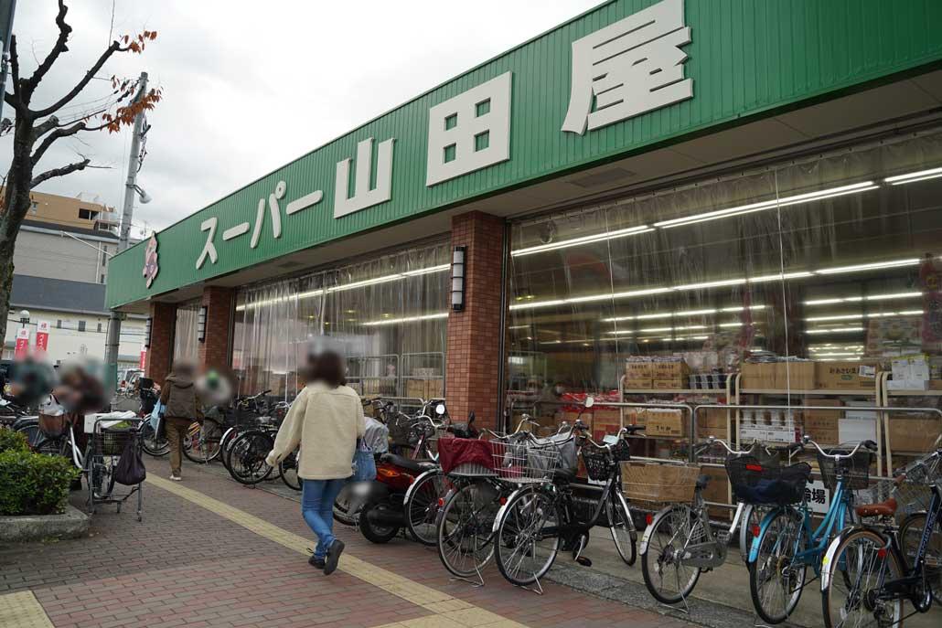 スーパー山田屋京田辺店の外観画像