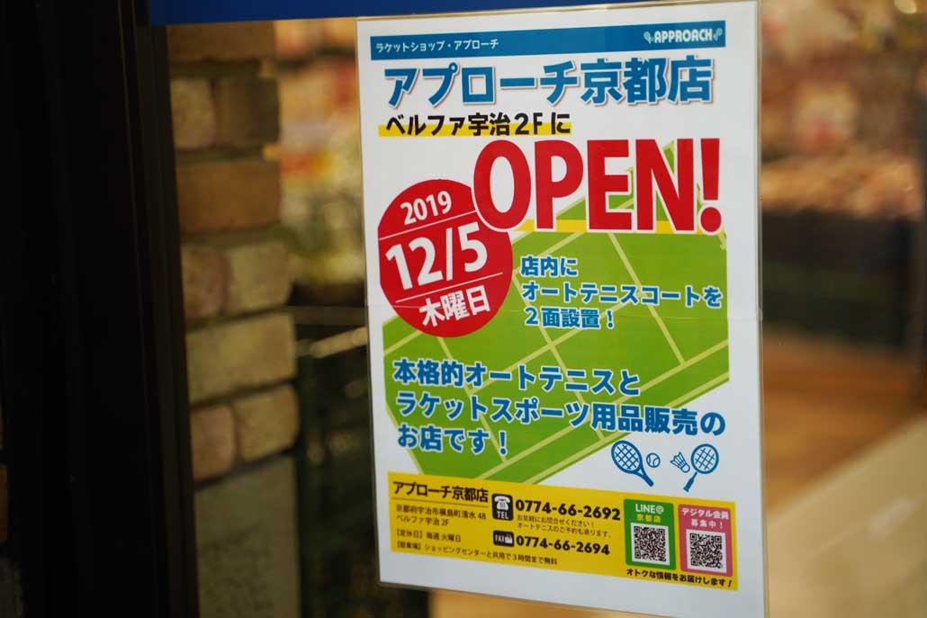 「アプローチ 京都店」チラシ画像