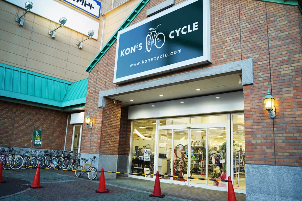 「KON'S CYCLE/コンズサイクル」外観画像