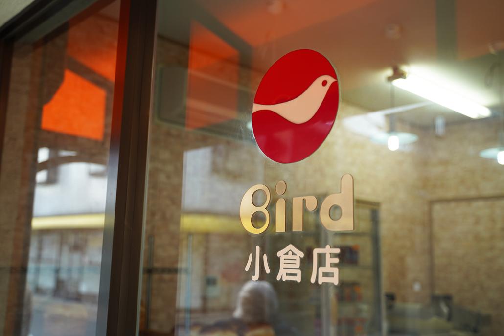 「Bird 小倉店 / バード」外観画像