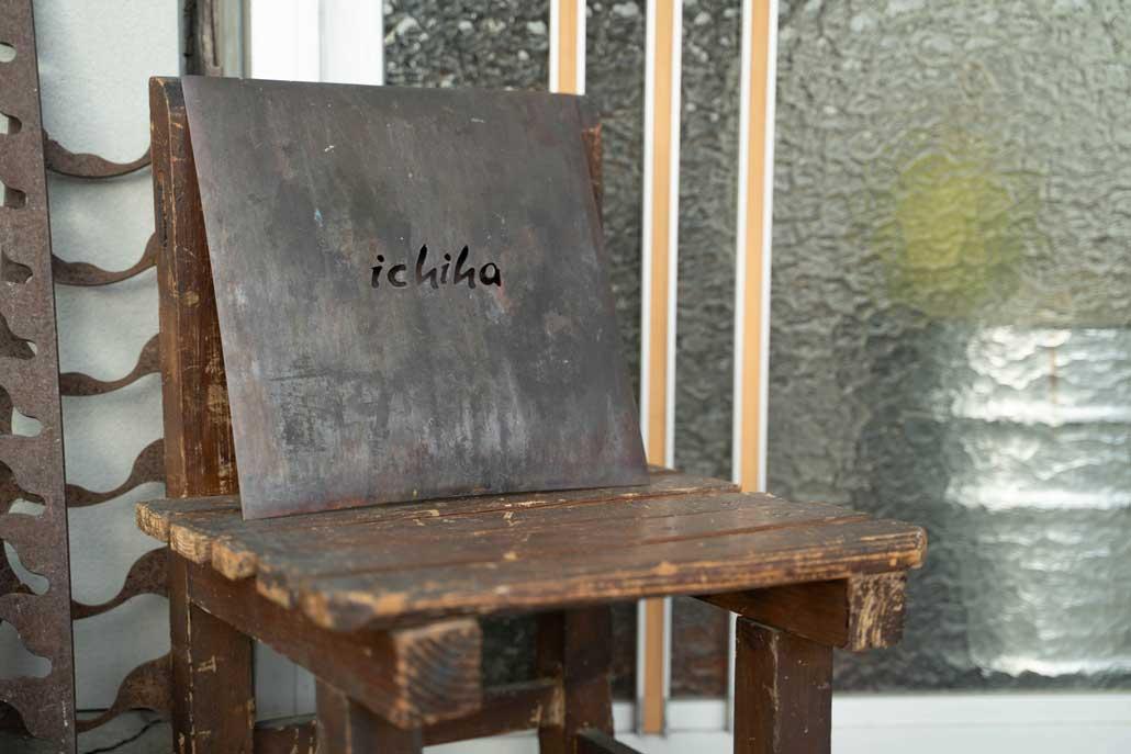 「ichiha」看板の画像