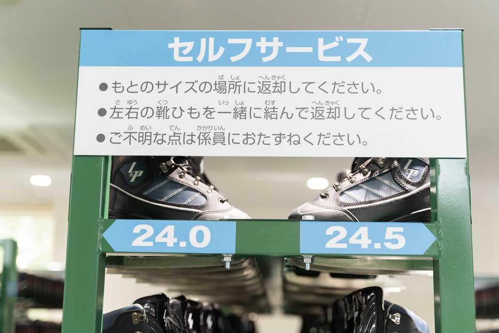 「木下アカデミー京都アイスアリーナ」貸し靴セルフサービス画像