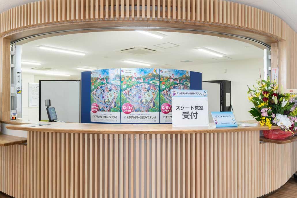 木下アカデミー京都アイスアリーナ教室受付の画像