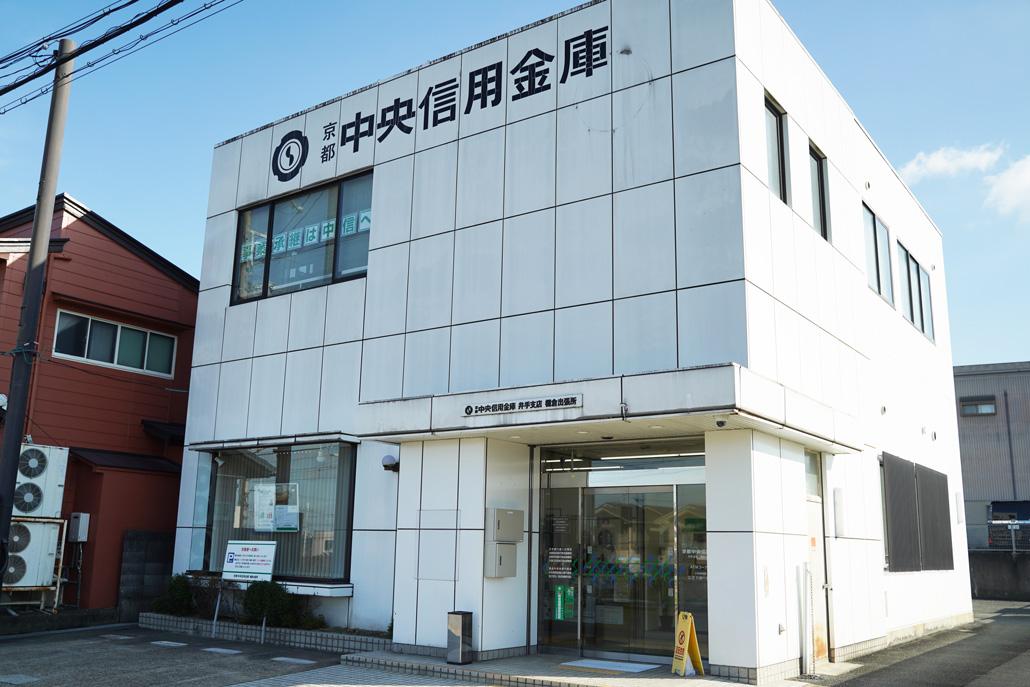 「京都中央信用金庫 棚倉出張所」外観画像