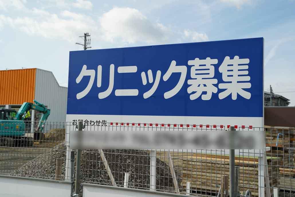 「ファミリーマート 木津駅前店」クリニック募集の看板画像