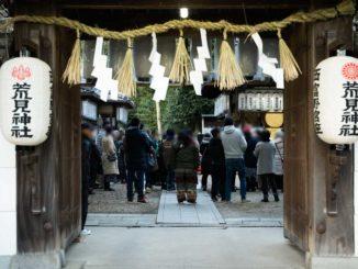 荒見神社の画像1