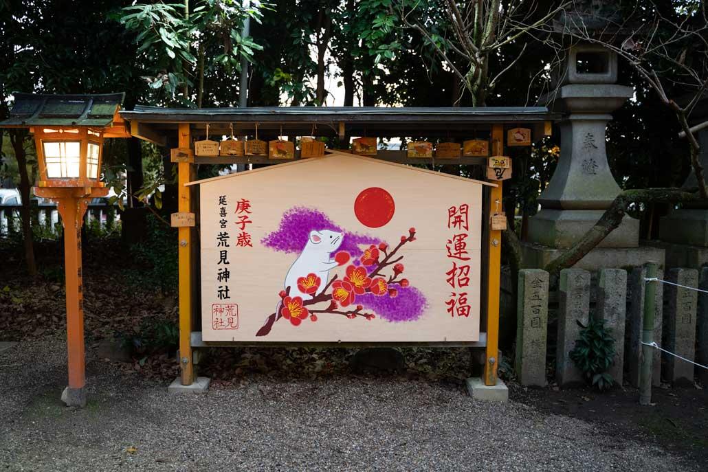 荒見神社の画像4