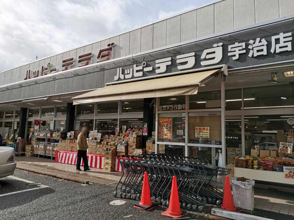 ハッピーテラダ 宇治店 外観画像