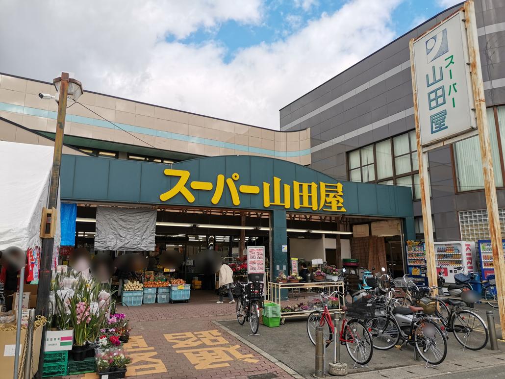 スーパー山田屋富野荘本店 外観画像