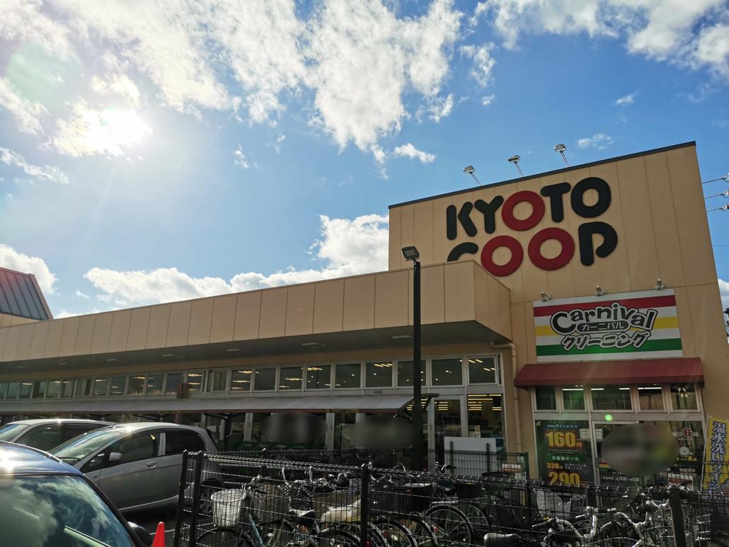 コープ城陽店の外観画像