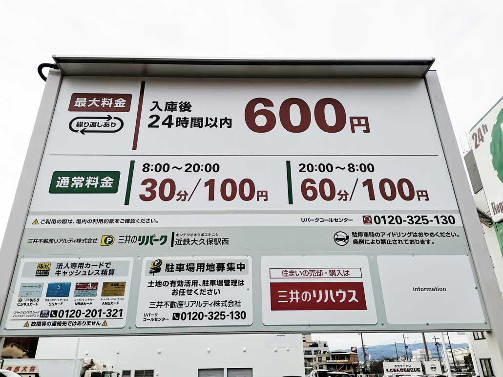 「三井のリパーク 近鉄大久保駅西」料金画像