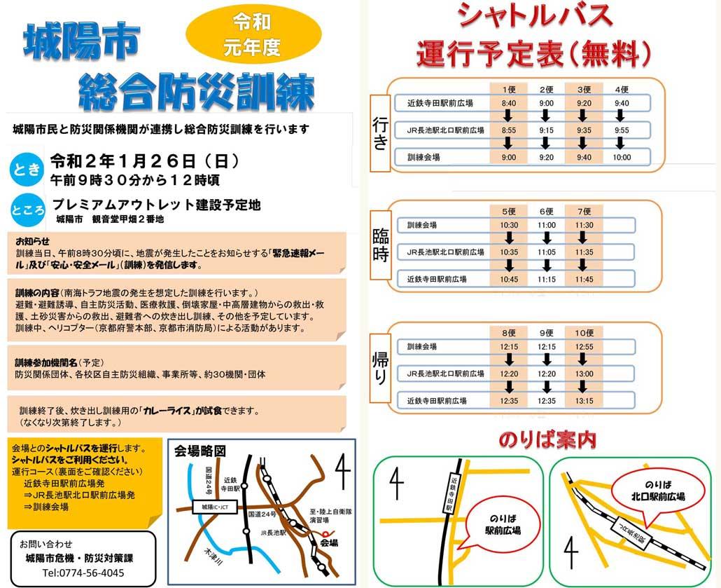 城陽市防災訓練(概要・シャトルバスの時刻表など)の画像