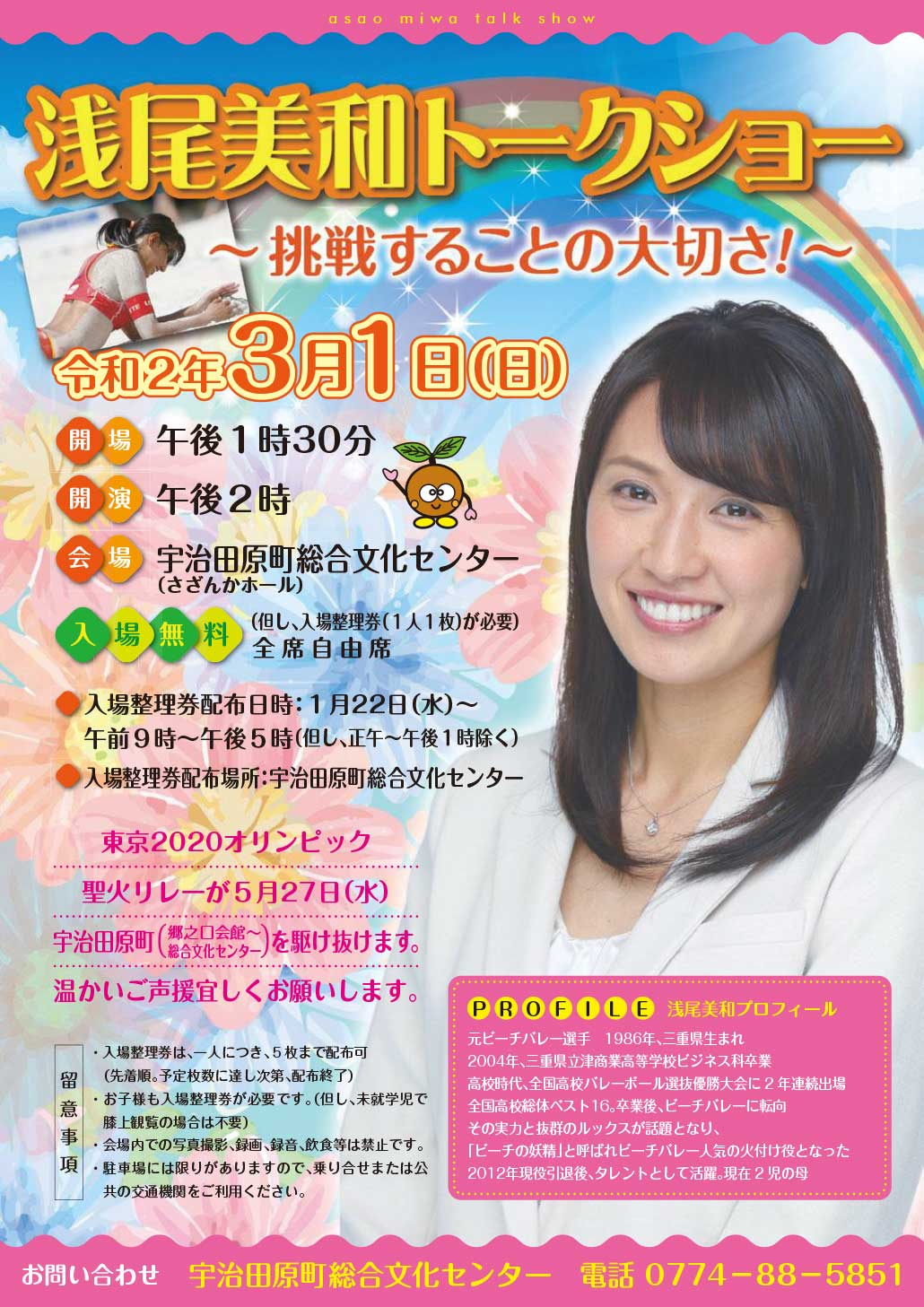 浅尾美和トークショーの画像