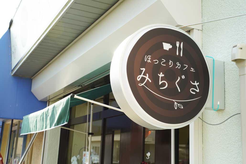 「ほっこりカフェ みちぐさ」外観画像