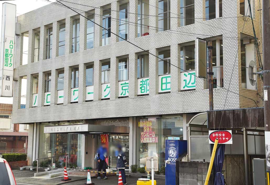 「ハローワーク京都田辺」仮庁舎外観画像