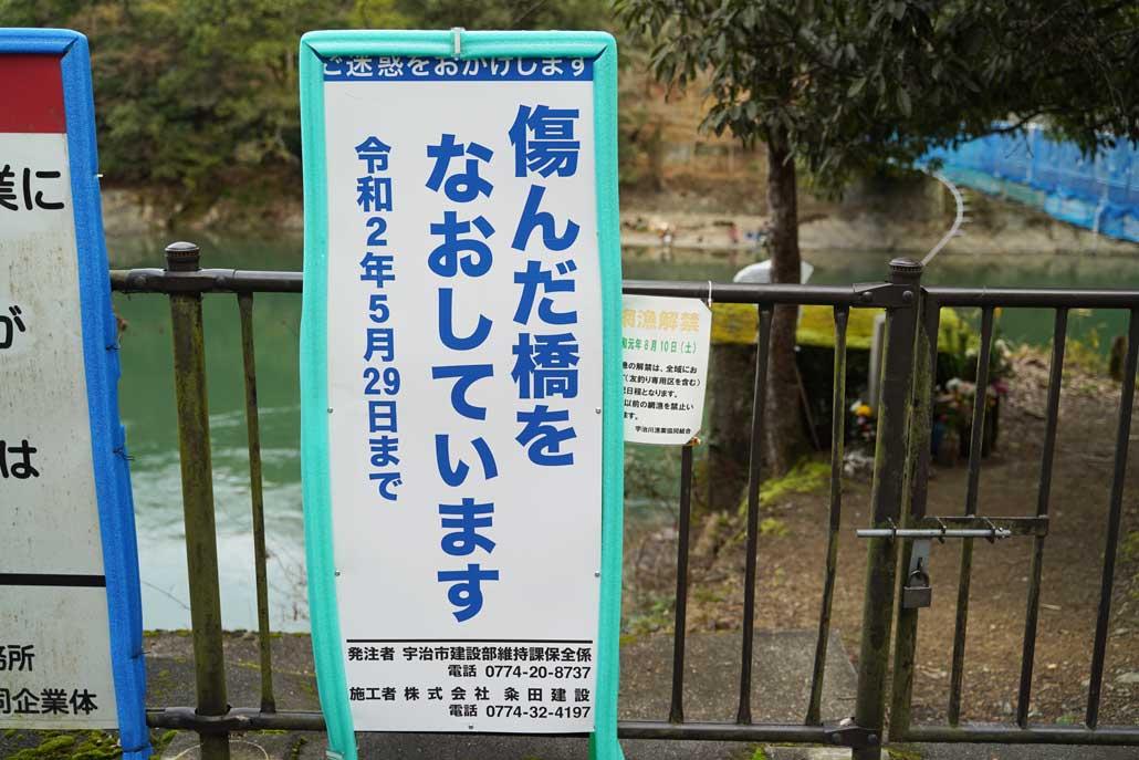 「天ヶ瀬吊橋」補修工事画像3