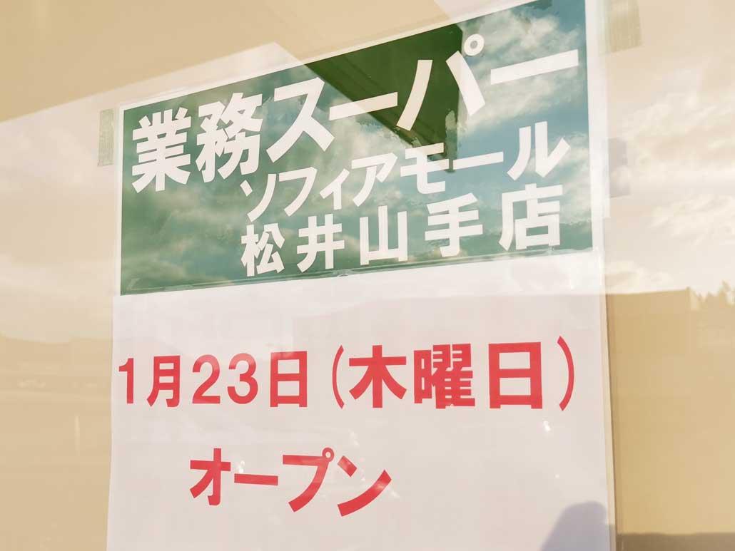 「業務スーパー ソフィアモール松井山手店」オープン告知画像