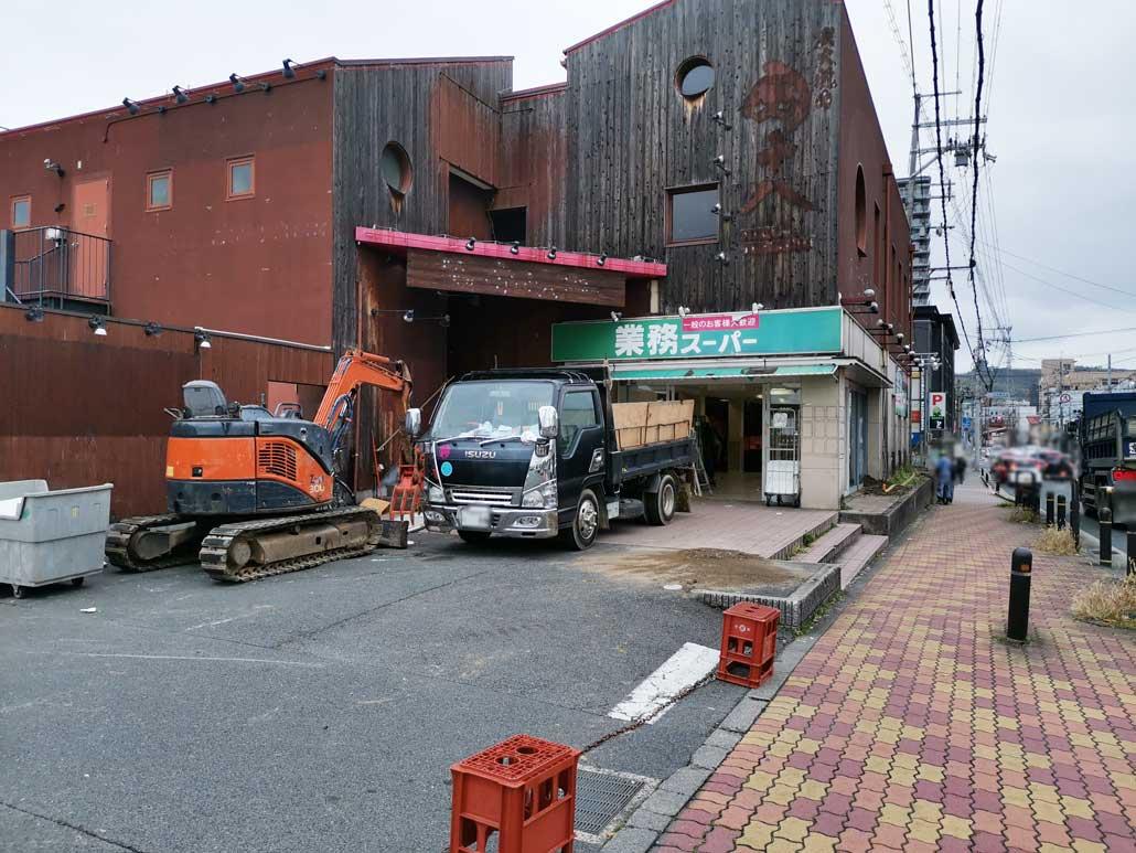 「業務スーパー 六地蔵店」外観画像