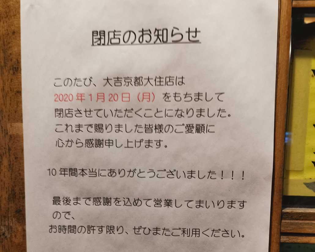 I「やきとり大吉 京都大住店」閉店告知画像