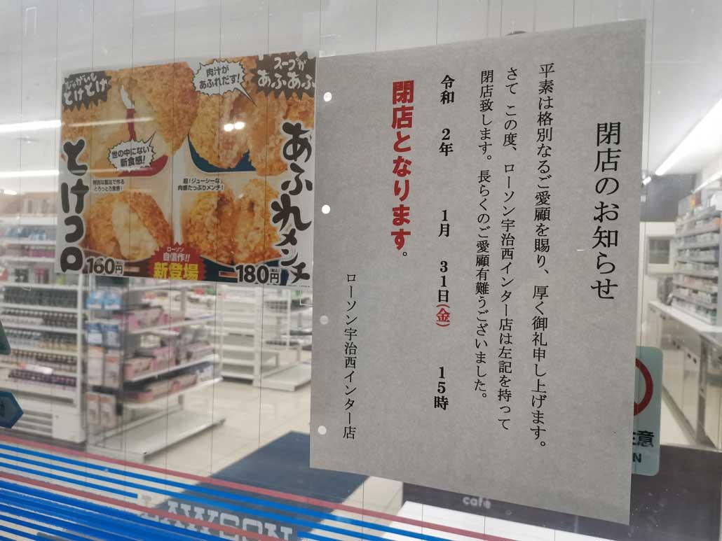 「ローソン 宇治西インター店」閉店のお知らせ画像