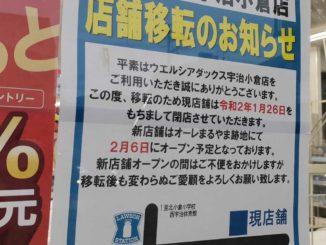 ダックス 宇治小倉店の画像