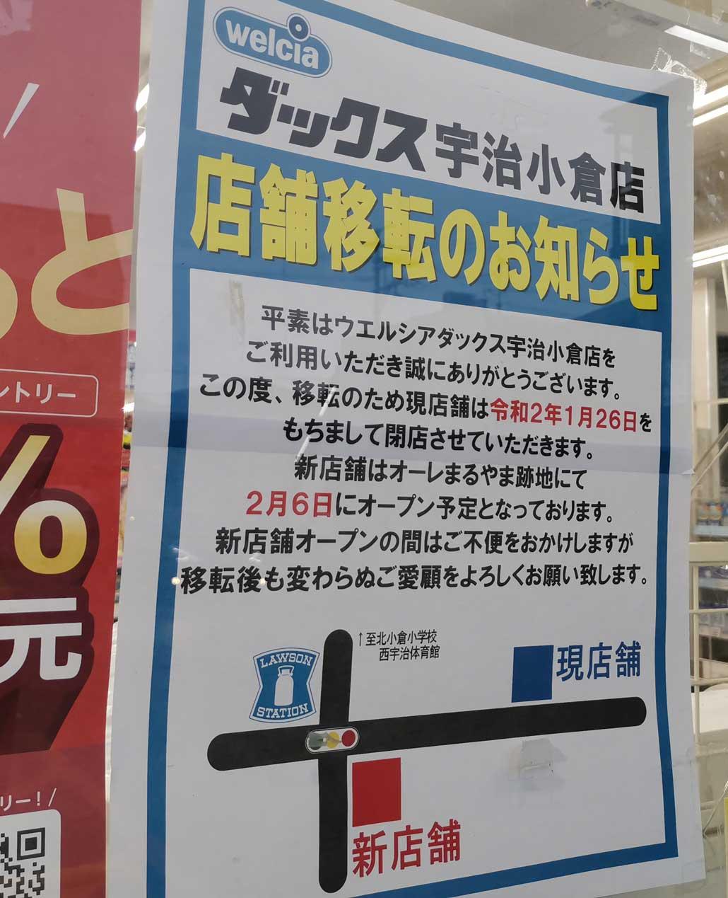 店舗移転のお知らせ画像