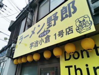 「ラーメン野郎 宇治小倉1号店」外観画像