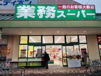 「業務スーパー ソフィアモール 松井山手店」外観画像