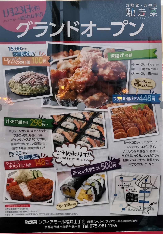 「業務スーパー ソフィアモール 松井山手店」のチラシ画像2