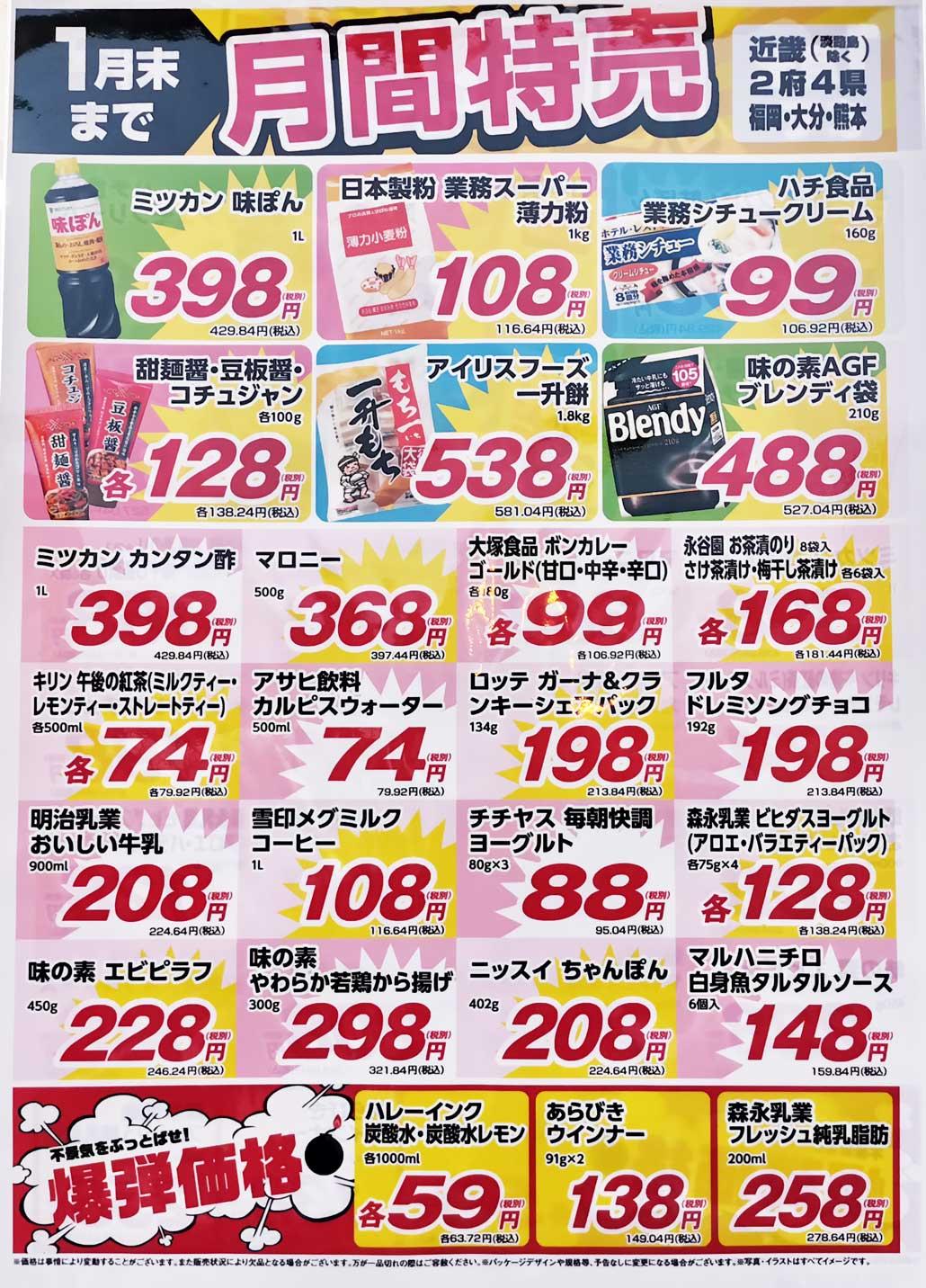 「業務スーパー ソフィアモール 松井山手店」のチラシ画像1