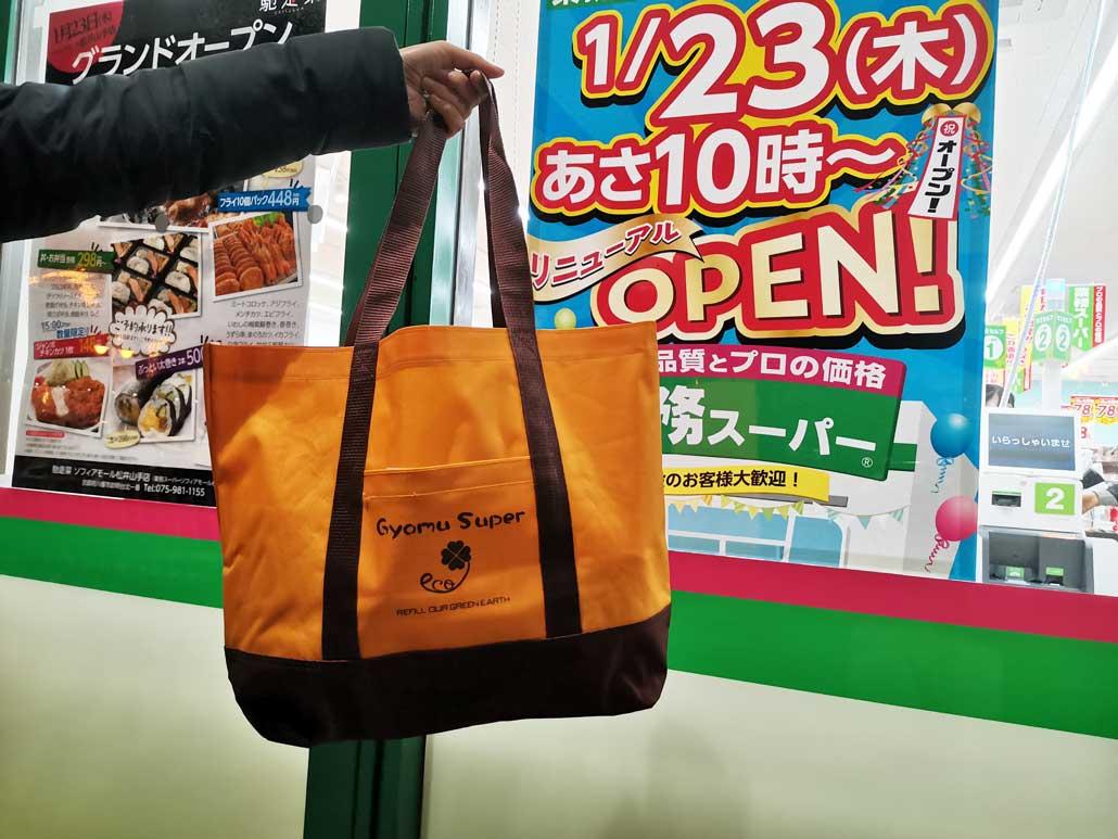 「業務スーパー ソフィアモール 松井山手店」の画像