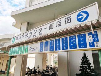 男山中央センター商店街の画像
