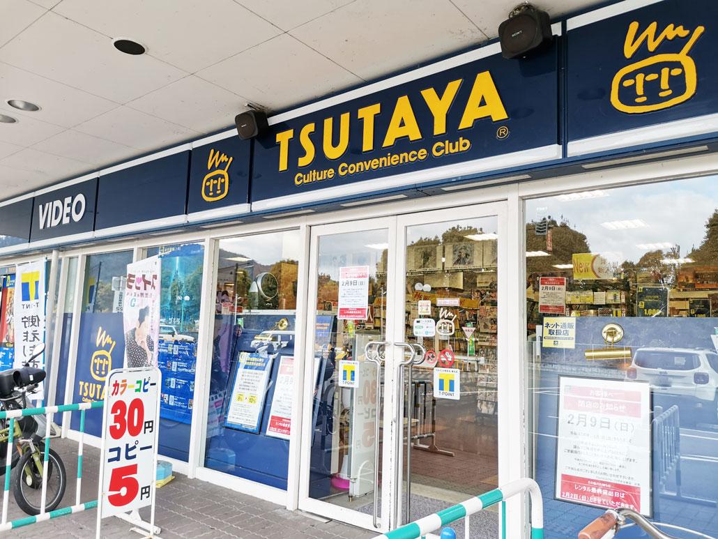 「TSUTAYA アル・プラザ宇治東店」外観画像