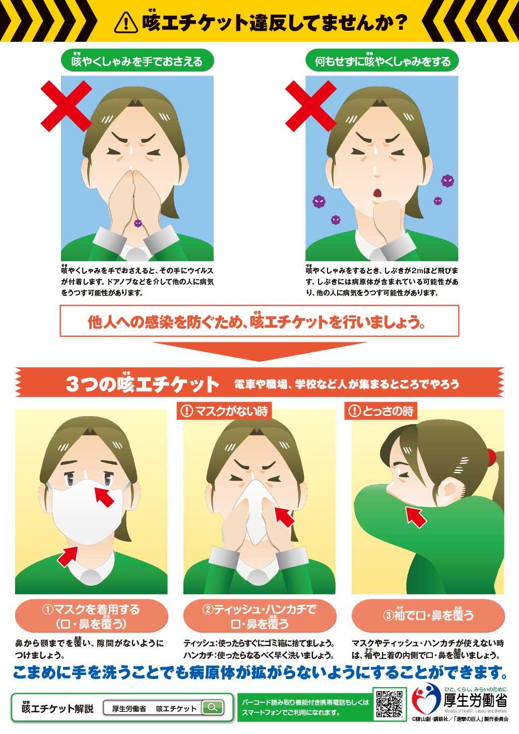 咳エチケット画像2
