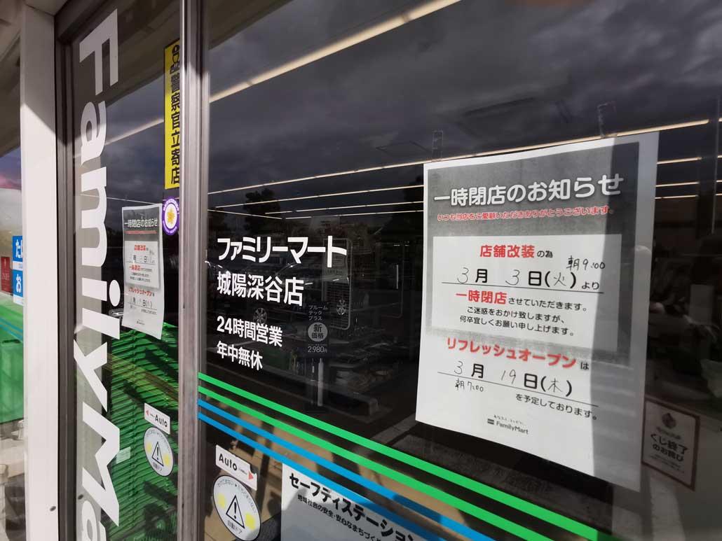 「ファミリマート 城陽深谷店」休業のお知らせ画像