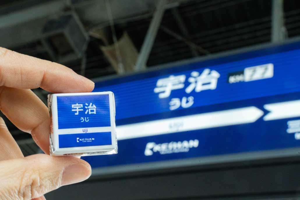 宇治駅の画像